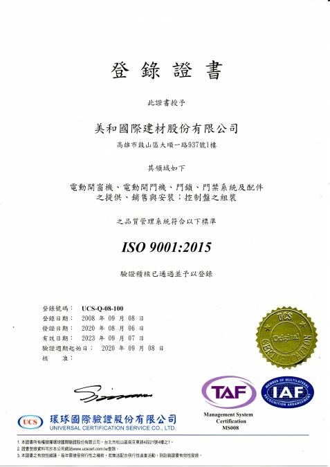 ISO證書 - small